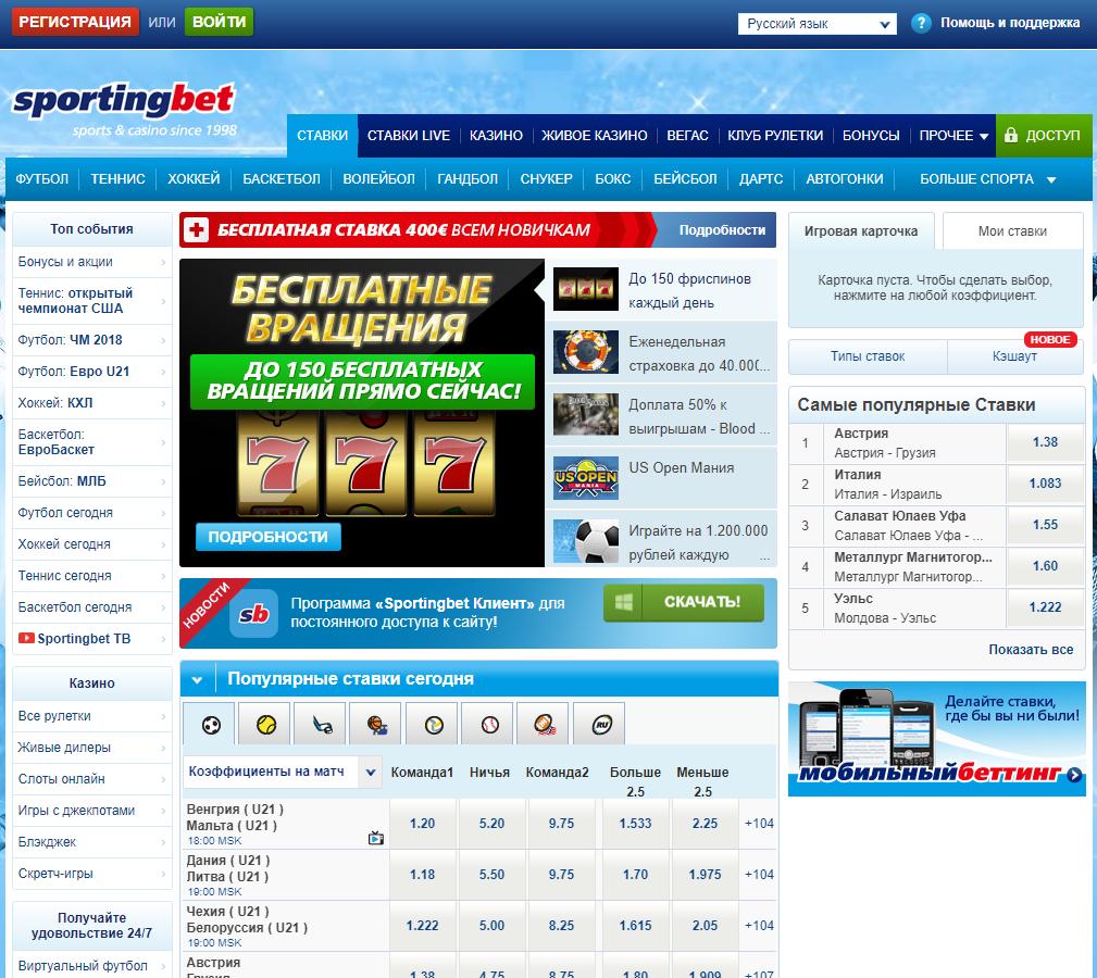Сайт sportingbet