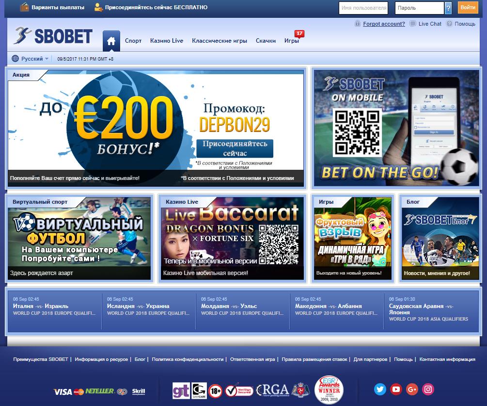 Сайт sbobet