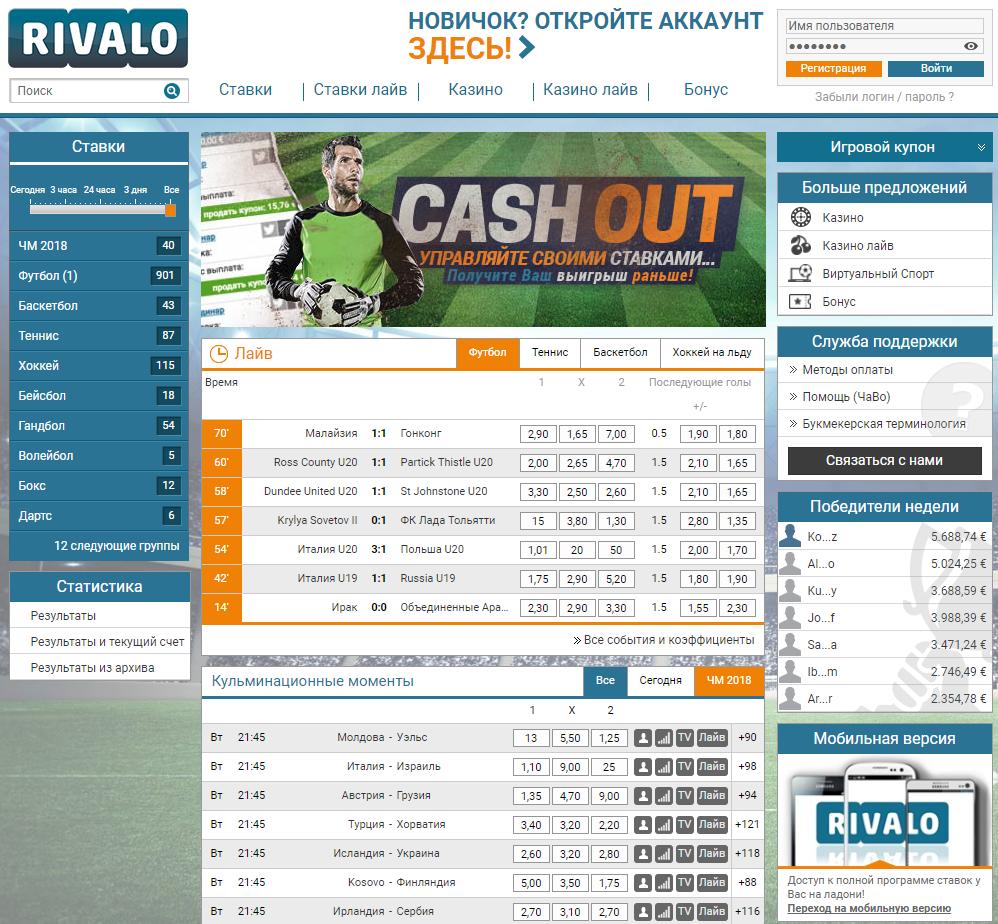 Сайт Rivalo