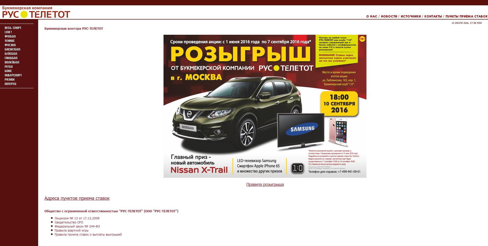 Сайт рустелетот