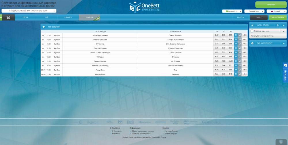 Сайт OneBett